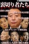 URAGIRIMONOTACHI.jpg