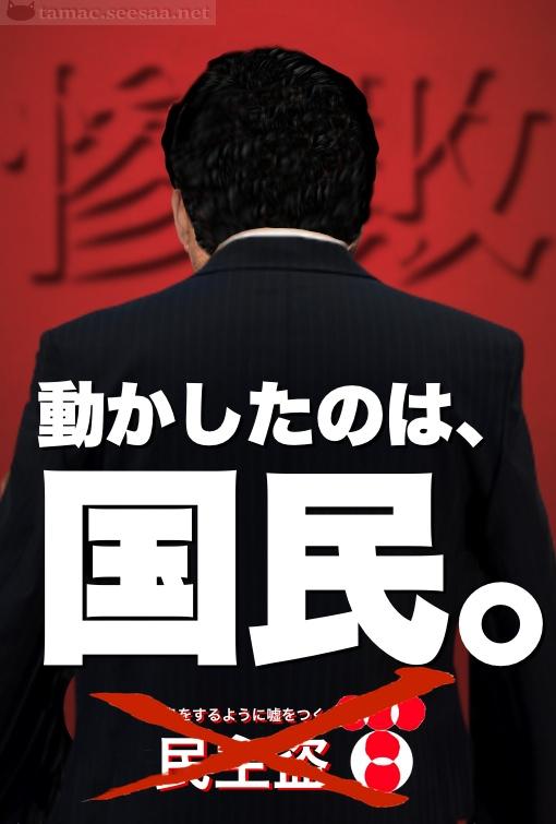 Ugokashitanoha-Kokumin3.jpg
