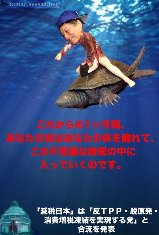 GENZEI-TO-KAME.jpg