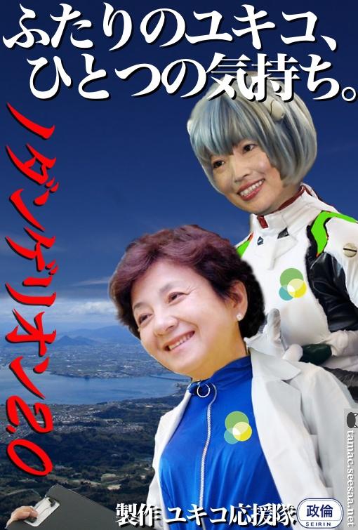 W-Yukiko-One-Heart.jpg