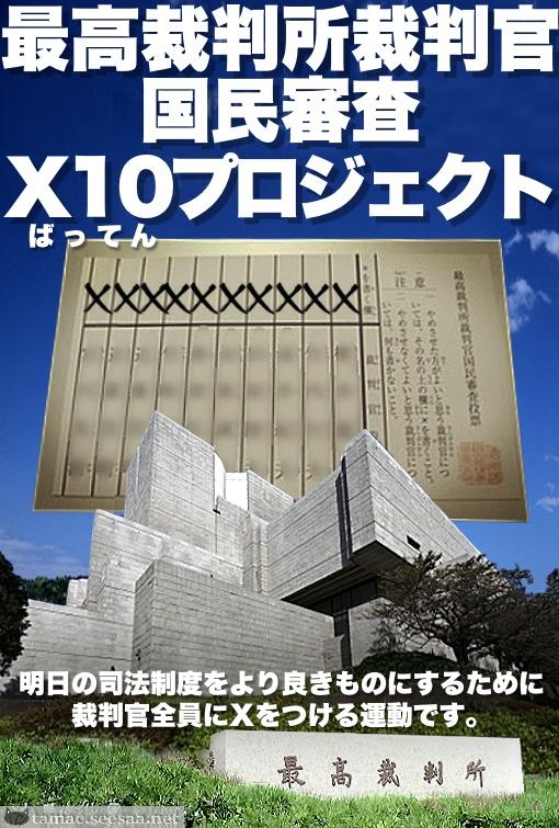 X10PROJECT.jpg