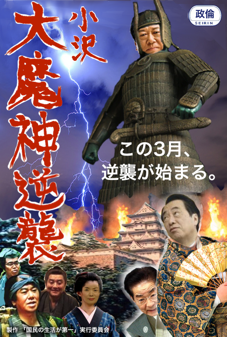 ozawa-daimajinG.png